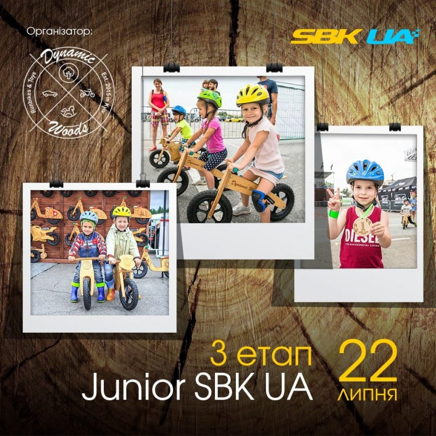 3-й етап Junior SBK від Dynamic Woods