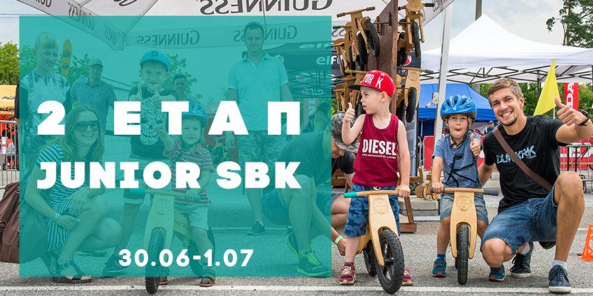 Вас чекає 2й етап JUNIOR SBK!
